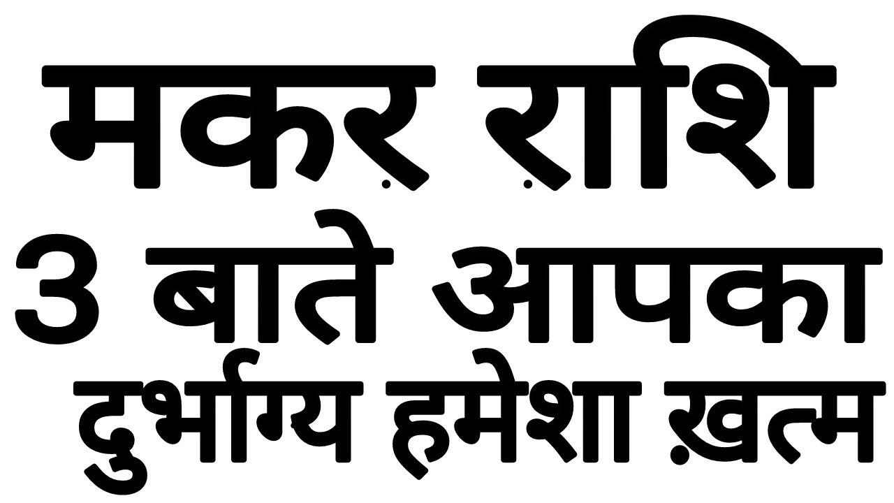 मकर राशि भाग्य | MAKAR RASHI 2021 | MAKAR RASHI 2018 | MAKAR RASHI 2019 | MAKAR RASHI 2018