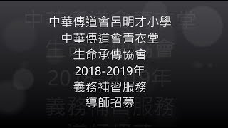 Publication Date: 2018-09-21 | Video Title: 中華傳道會呂明才小學 18-19年 義務補習服務 導師招募