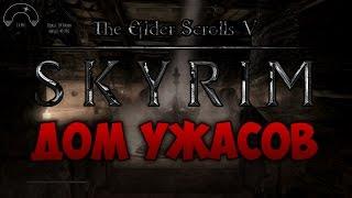 TES V: SKYRIM - ФАНТАЖ - Дом Ужасов (Даэдрическое Прохождение)