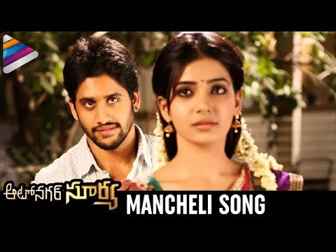 Autonagar Surya Songs - Mancheli Song - Naga Chaitanya, Samantha, Anoop Rubens