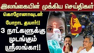 Sri Lanka Coronavirus | Today Sri Lanka News 20-03-2020