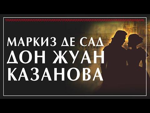 А. Филоненко Милосердие 1: Дон Жуан, Казанова и Маркиз де Сад
