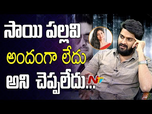 Naga Shourya Comments On Sai Pallavi & Fidaa Movie || Chalo Movie || Weekend Guest || NTV