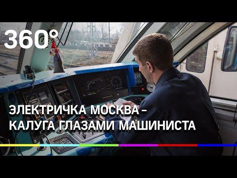 Электричка Москва - Калуга глазами машиниста