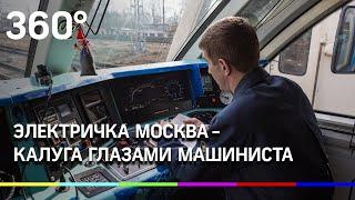Электричка Москва Калуга глазами машиниста