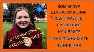 Йом Кипур 2019: Традиции. Как извиняться на иврите. Прости на иврите. Извинение на иврите