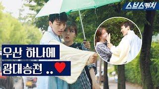 [메이킹] 썸 탈때는 역시 우산이지.. 심상치 않은 기류의 여진구♥방민아 《절대그이 / 스브스캐치》