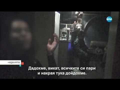 РАЗСЛЕДВАНЕ НА NOVA: Платената любов по границата и в София