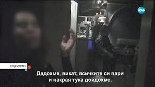 Платената любов по границата и в София! - (ВИДЕО)