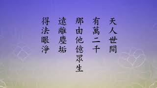 506-Tịnh Độ Đại Kinh Khoa Chú 2014 - 2017 (Lần 4)- Phẩm 48-  HT Tịnh Không giảng