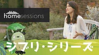 『ENGLISH BELOW』 ジブリ・シリーズ・シーズン1の第四話は、SEKAI NO O...