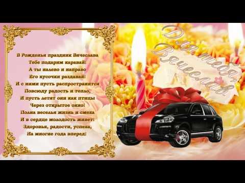 С Днем Рождения Вячеслав