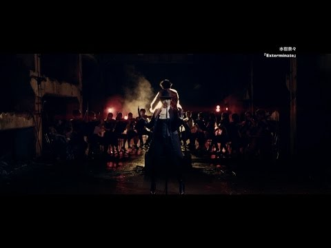 水樹奈々『Exterminate』MUSIC CLIP(Short Ver.)