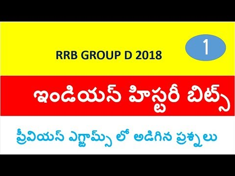Indian History bits in telugu for RRB,SSC,GROUPS,VRO,VRA,SI Exams part 1