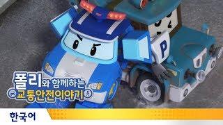 폴리와 함께하는 교통안전이야기 | #06.비 오는 날의 안전수칙