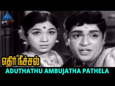 Ethir Neechal Old Movie Song | Aduthathu Ambujatha Video Song | TM Soundararajan | P Susheela