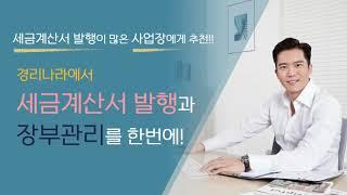 경리나라 프로그램 소개 영상 (세금계산서 발행)