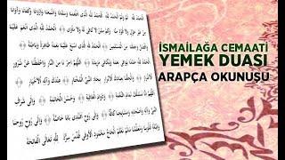 İsmailağa Cemaati Yemek Duası (Arapça okunuşu)