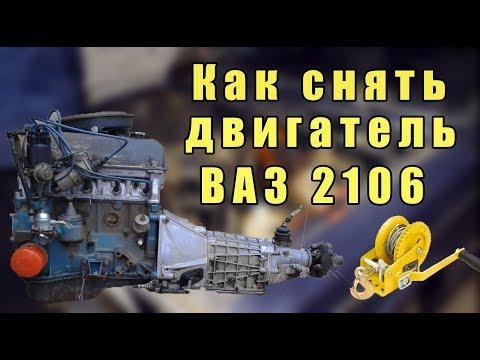 Как снять двигатель своими руками с жигуля ВАЗ 2106 одному