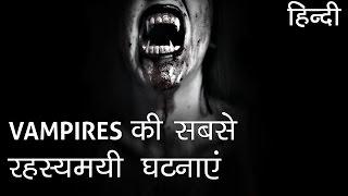 Vampires की सबसे रहस्यमयी घटनाएं | Scariest Mystery of Vampires in Hindi