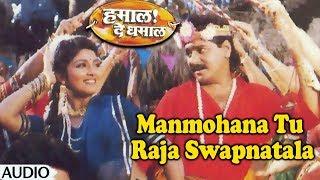 Manmohana Tu Raja Swapnatala | Hamal De Dhamal | Laxmikant Berde| Asha Bhosle| Marathi Romantic Song