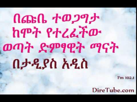 Three People Tried To Kill Singer Jerry [ Hello Addis Ababa] - Tadias Addis