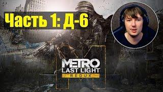 Прохождение►Metro Last Light Redux Часть 1: Д-6
