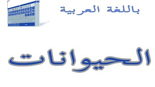 clavier arabe | الحيوانات بالعربية