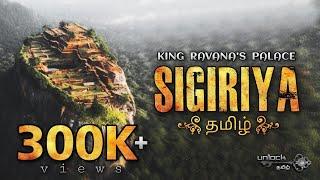 சிகிரியா - ராவணனின் கோட்டை | மறைந்த வரலாறு | UNLOCK தமிழ்