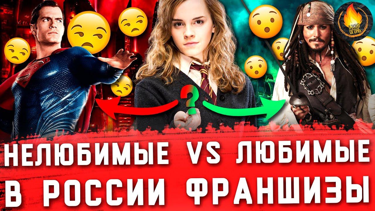 НЕЛЮБИМЫЕ VS ЛЮБИМЫЕ В РОССИИ ФРАНШИЗЫ