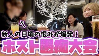 【歌舞伎町】新人ホストを飯連れってたら遠慮無く幹部陣の愚痴を言われました。