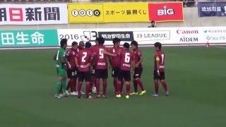 【FC琉球】2016.05.15 vsガンバ大阪U-23 ①