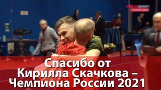 Спасибо от Кирилла Скачкова, Чемпиона России 2021 по настольному теннису