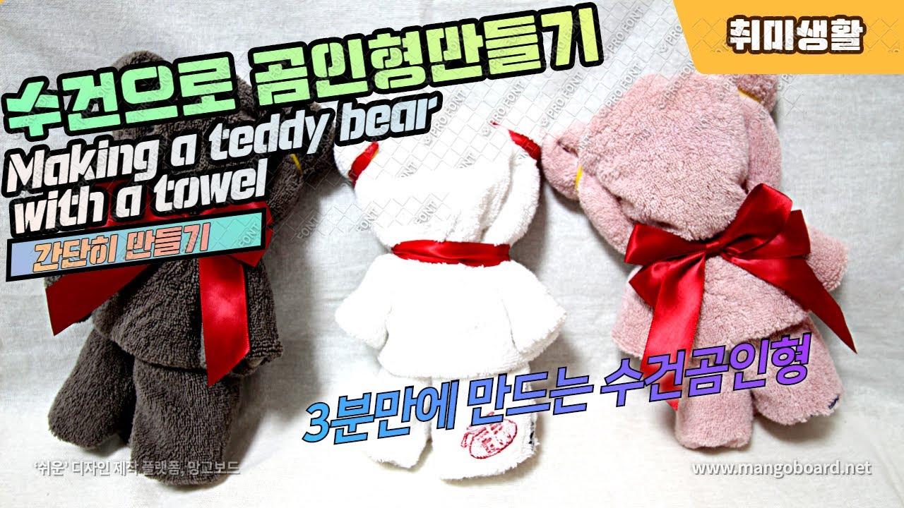 Making Towel Bear Dolls(수건 곰인형 만들기)