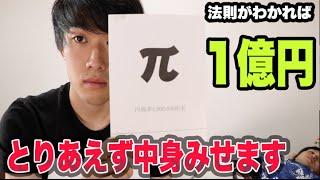 解けたら1億円の本の中身みせるから誰か解いてくれ!!