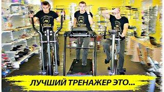 беговая дорожка или эллиптический тренажер или степпер или велотренажер