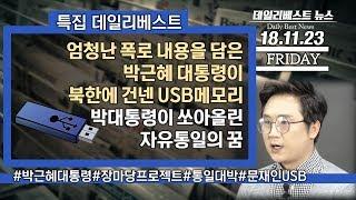 엄청난 폭로내용을 담은 박근혜 대통령이 북한에 건넨 USB메모리…박대통령의 USB 집중해부