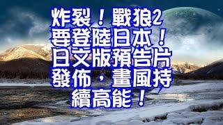 炸裂!戰狼2要登陸日本!日文版預告片發佈,畫風持續高能!