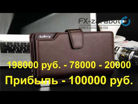 БИЗНЕС с КИТАЕМ на ПЕРЕПРОДАЖЕ   КАК ЗАРАБОТАТЬ ПЕРВЫЕ 100 000 рублей