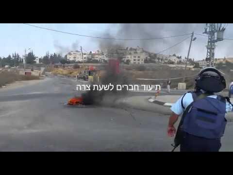 Arab violence in Trans  Yehuda Hwy