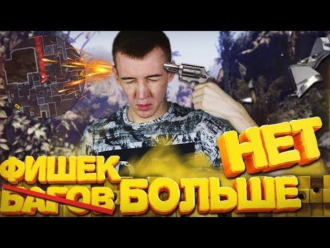 БАГОВ БОЛЬШЕ НЕ БУДЕТ в WARFACE! thumbnail
