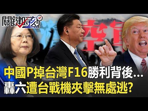 中國照片「P掉」台灣F16精神勝利背後…轟六遭台戰機夾擊「無處可逃」!?【@關鍵時刻 】20200923-5劉寶傑 王瑞德