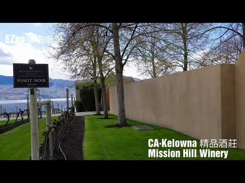 加拿大BC省Kelowna , 推薦超級無敵海景遼闊視野與香醇美酒相陪之 精品酒莊,Mission Hill Winery.