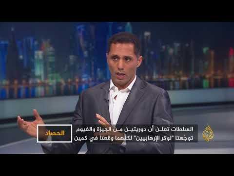 الحصاد- الأمن المصري.. يوم دام في الواحات