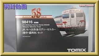 【開封動画】TOMIX 98416 JR キハ58系急行ディーゼルカー(陸中・盛岡色)セット【鉄道模型・Nゲージ】
