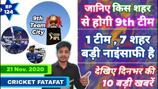 IPL 2021 - 9th Team City & 10 News | Cricket Fatafat | EP 124 | IPL 2020 | MY Cricket Production