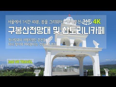 [360 TRAVEL] - 360도 영상(VR 4K 여행영상) 구봉산전망대, 산토리니카페