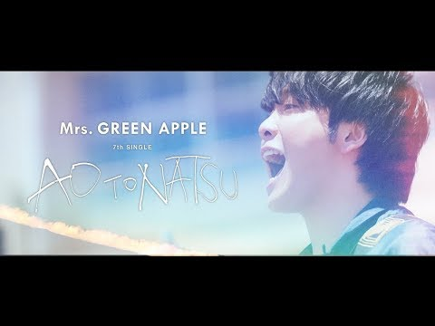 Mrs. GREEN APPLE - 7thシングル「青と夏」ダイジェスト