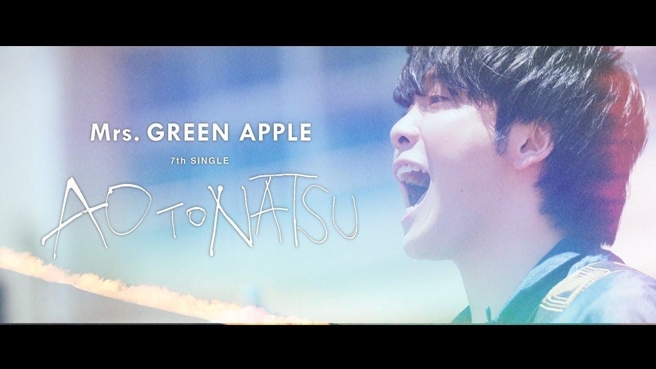 Mrs Green Apple 7thシングル 青と夏 ダイジェスト Youtube