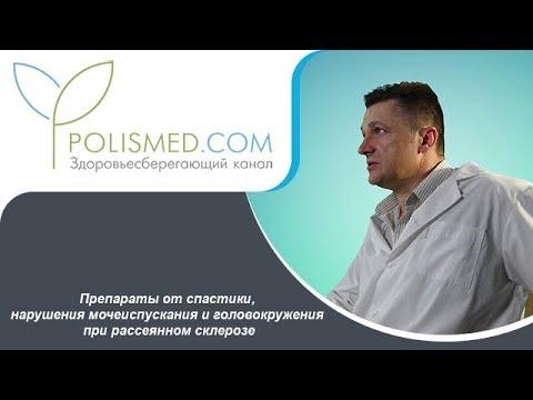 Препараты от спастики, нарушения мочеиспускания и головокружения при рассеянном склерозе